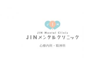 JINメンタルクリニック