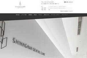shinagawa歯科