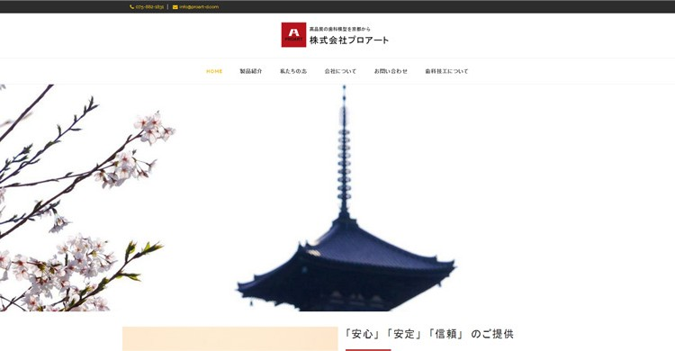 株式会社プロアート模型