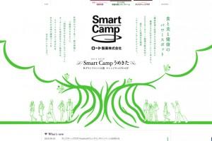 スマートキャンプ