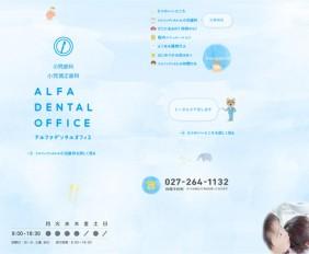 アルファデンタルオフィス