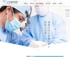 小杉歯科医院1