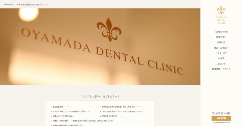 小山田歯科医院1